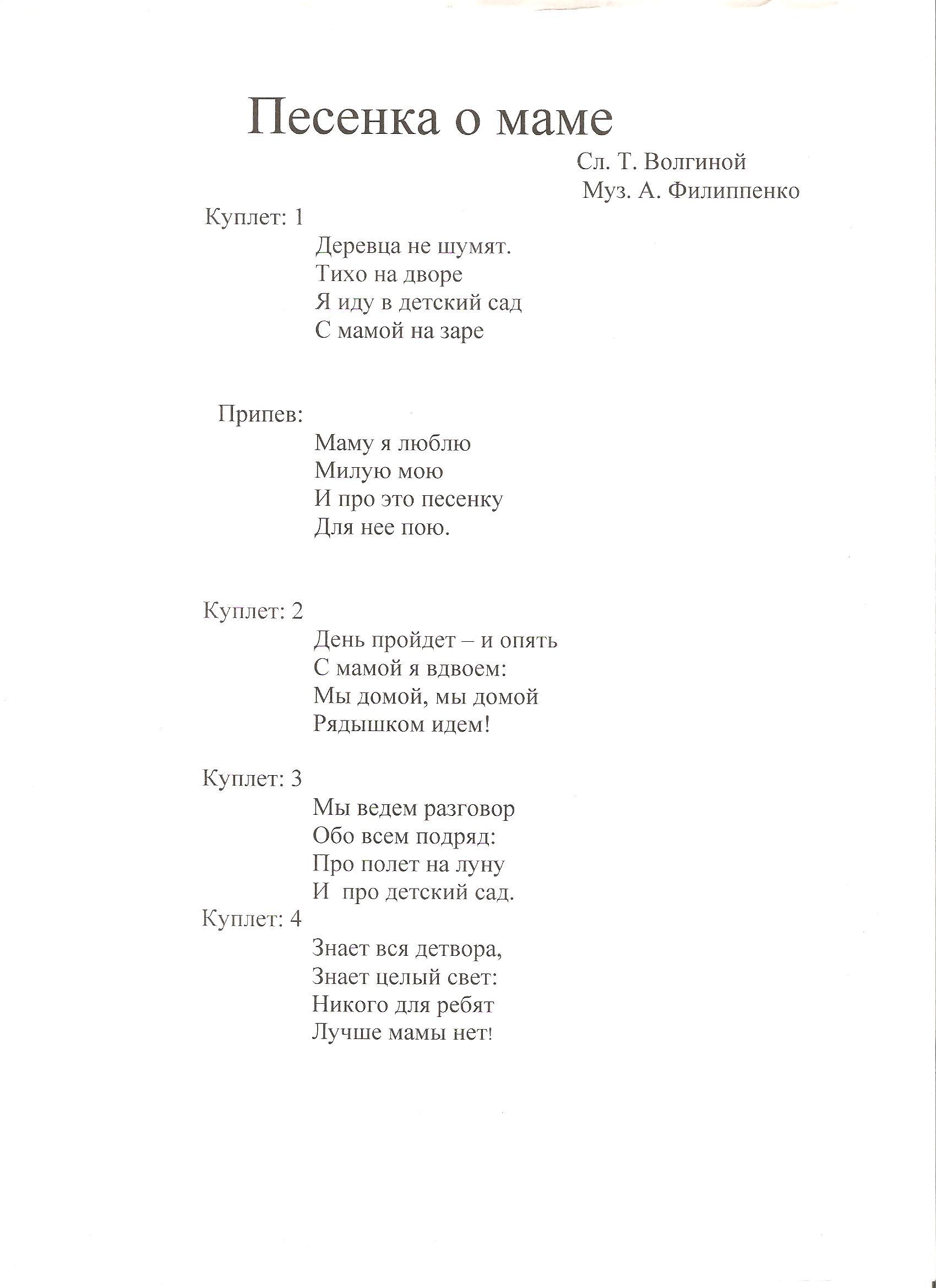 Авторская песня александра сербина 1 дорогие наши мамы вот просьба вам от сыновей, мы раньше вас так не проживаем в российской глубинке крайне небогатой жизнью.