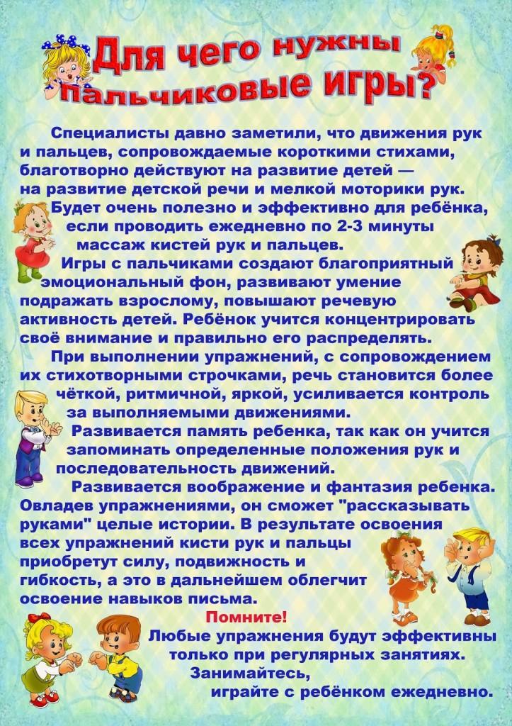 май-пальчик.игры1