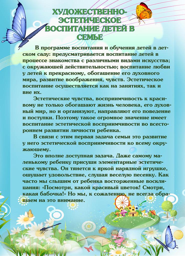 43815_Hudozhestvenno-esteticheskoe vospitanie detey v seme