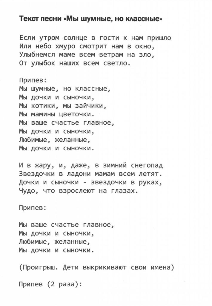 мы поём